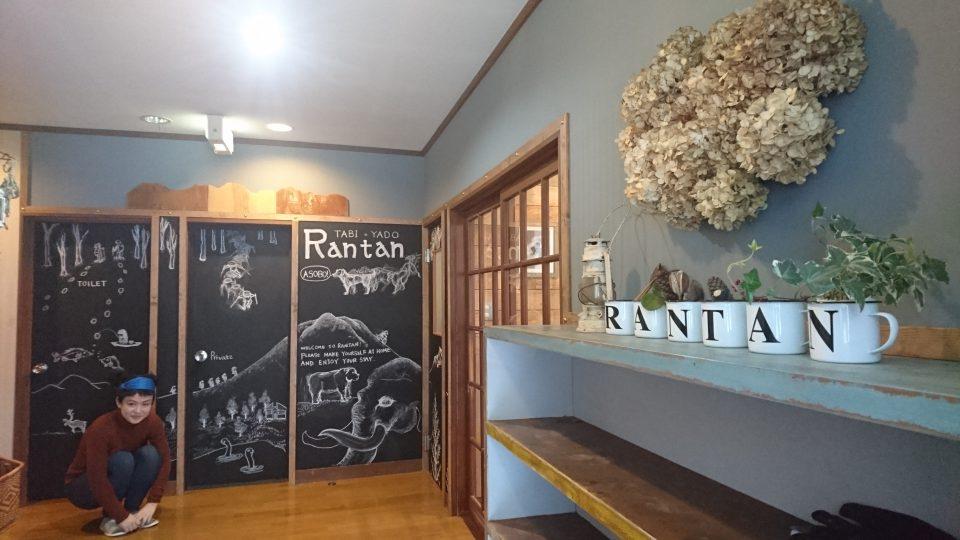 旅の宿Rantan