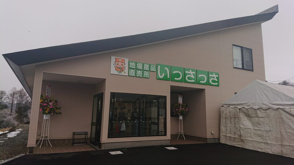 道の駅 産地直売