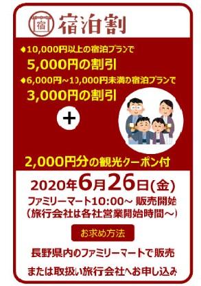長野県民割 応援割